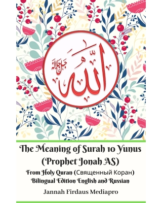 The Meaning of Surah 10 Yunus (Prophet Jonah AS) From Holy Quran