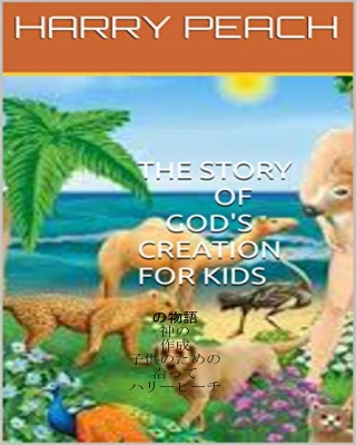 THE STORY OF GOD'S CREATION  FOR KIDS BY HARRY PEACH